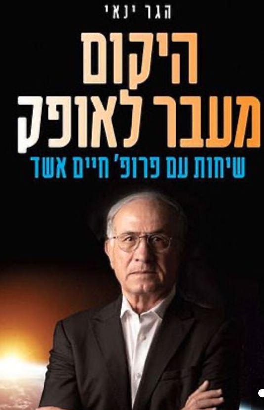 Et cover af en bog med en ældre mand på forsiden