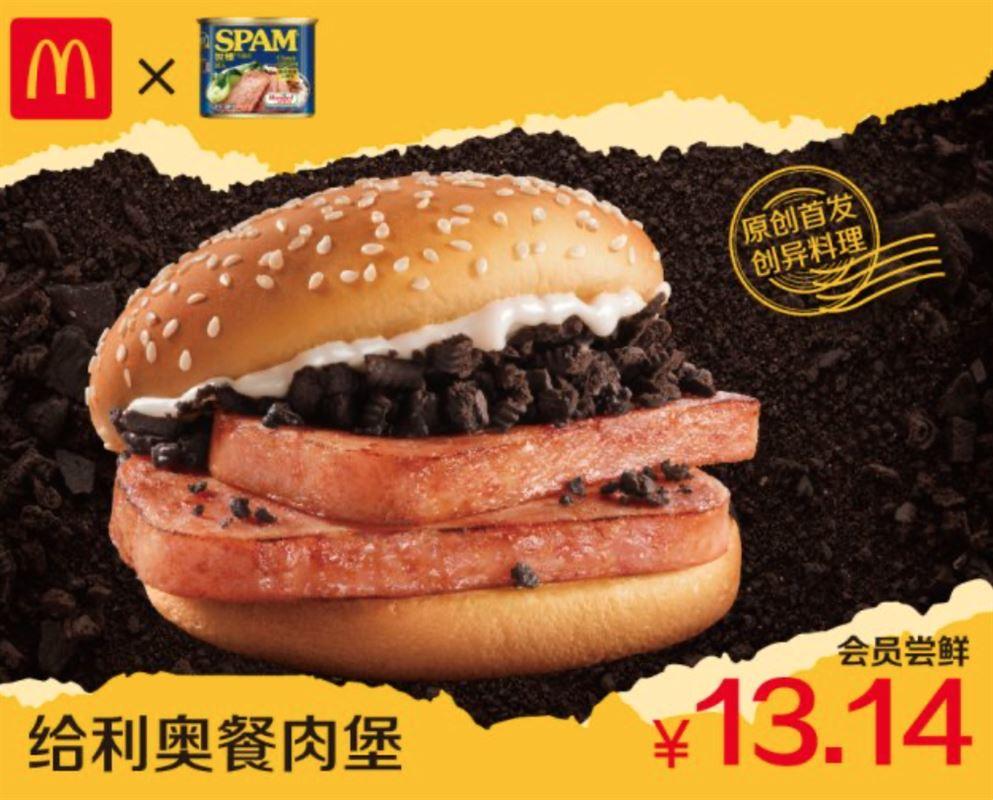 En burger i en kinesisk reklame med Spam og kager på toppen